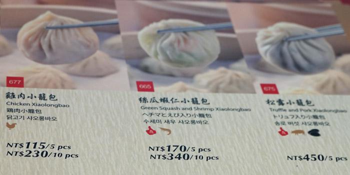 ディンタイフォン(鼎泰豊)の小籠包メニューと値段