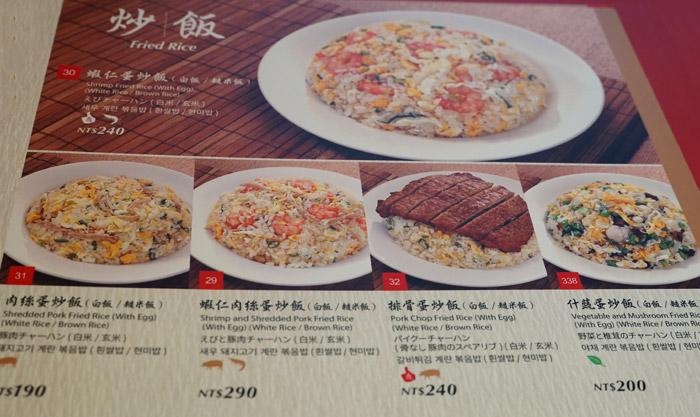 ディンタイフォン(鼎泰豊)のチャーハンメニューと値段