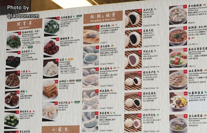 ディンタイフォン(鼎泰豊)台湾・台北のメニュー