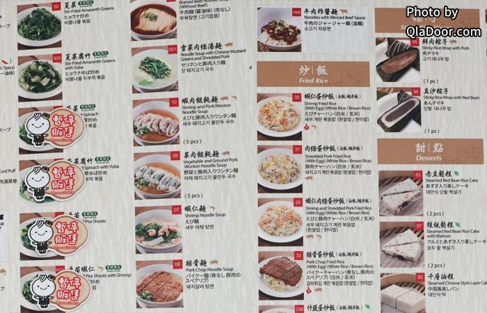 ディンタイフォン(鼎泰豊)台湾のメニューと値段表