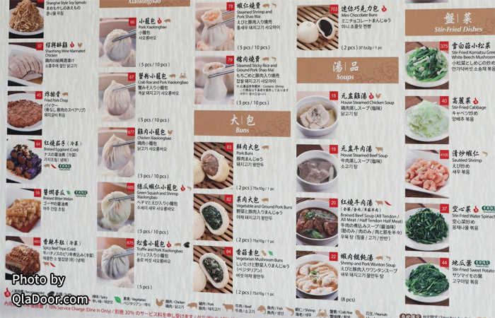 ディンタイフォン(鼎泰豊)台湾・台北のメニューと料金表