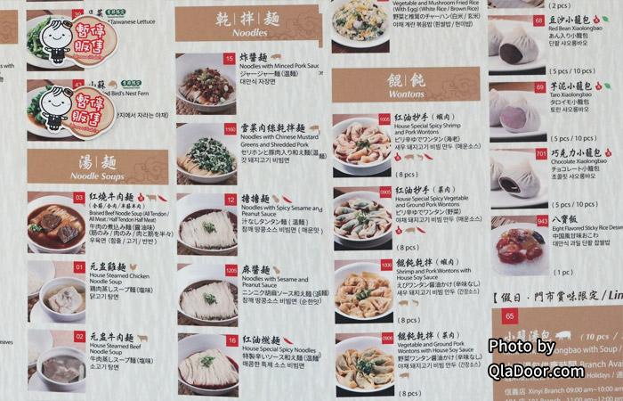 ディンタイフォン(鼎泰豊)台北のメニューと料金表