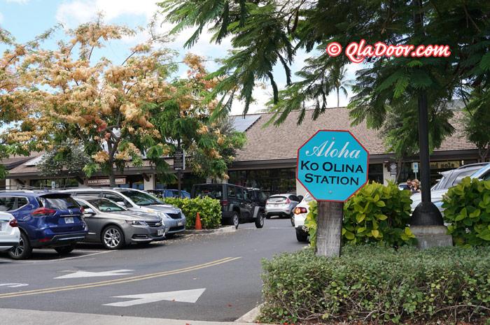 ハワイのコオリナ・ステーション