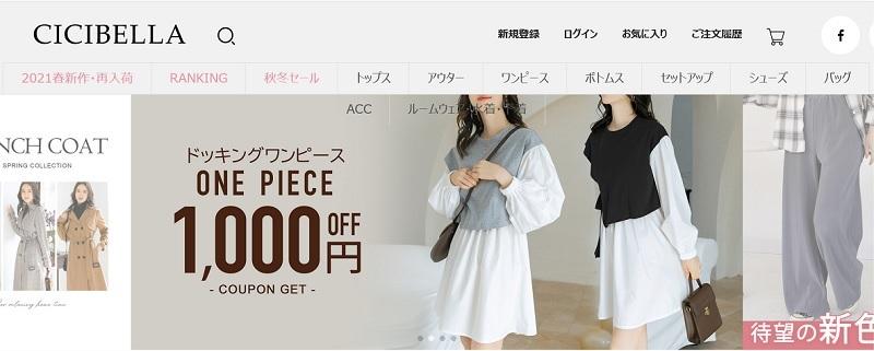 韓国ファッション通販サイト・CICIBELLA
