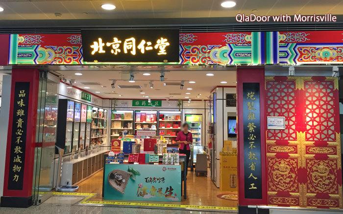 上海浦東国際空港の漢方お土産