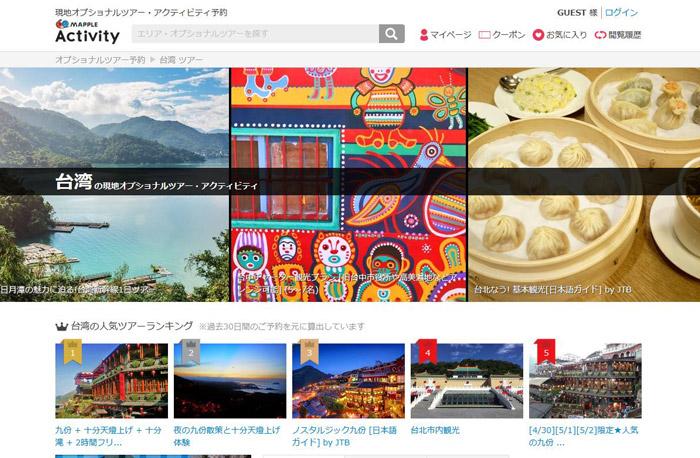 台湾オプショナルツアー会社