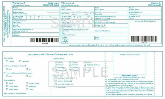 タイ出入国カードのダウンロードについて