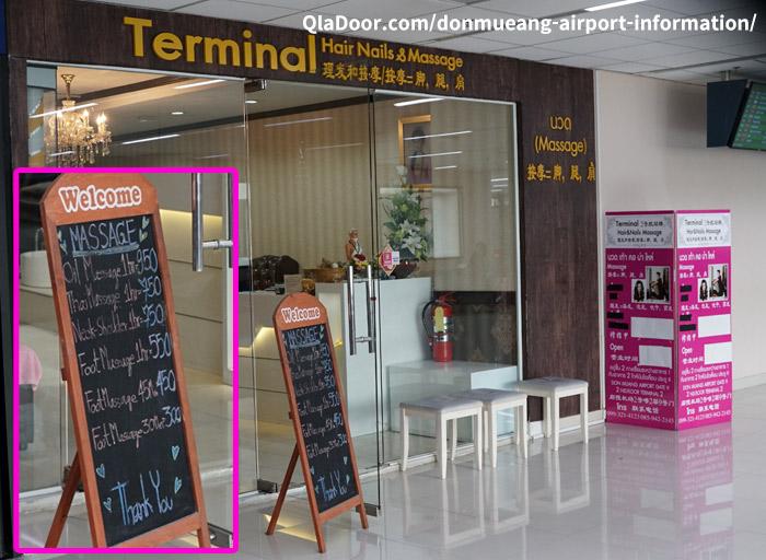 ドンムアン空港のマッサージ店