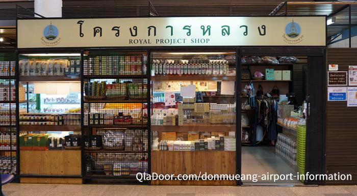 ドンムアン空港のお土産・ロイヤルプロジェクト