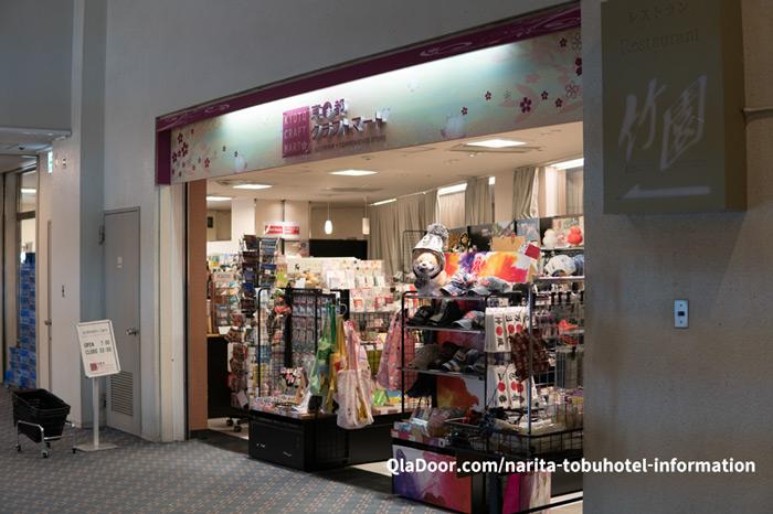 成田東武ホテルのコンビニ