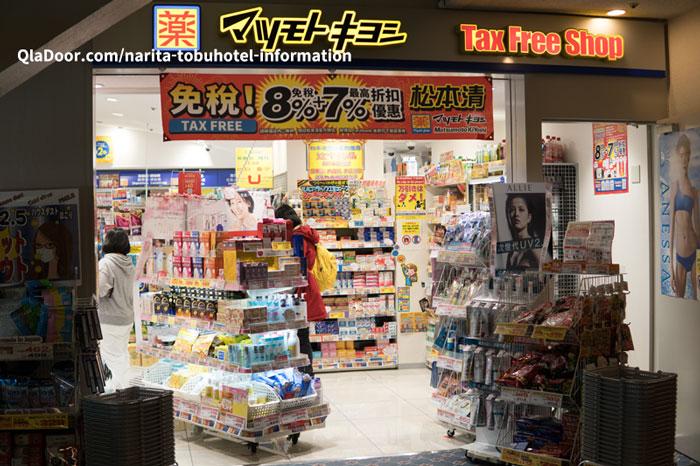 成田東武ホテルの薬局・マツモトキヨシ