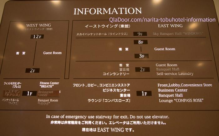 成田東武ホテルの施設情報