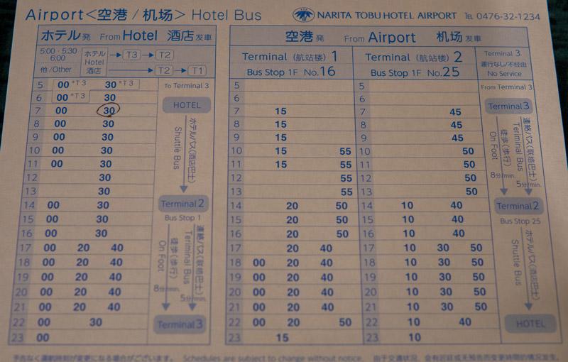 成田東武ホテルシャトルバス時刻表