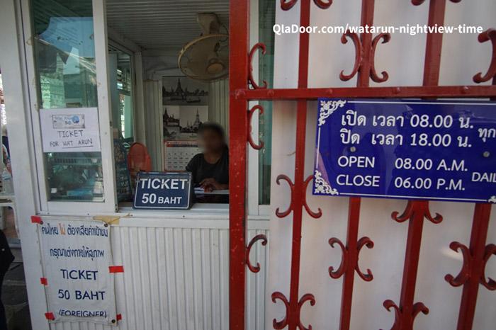 ワットアルンの入場料と営業時間