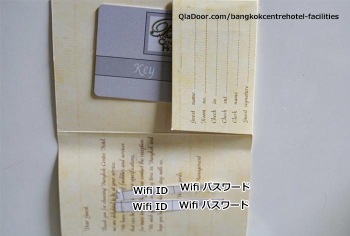 バンコクセンターホテルのwi-fi