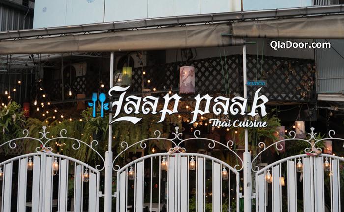 バンコクホテル周辺のレストラン・Laap Paak