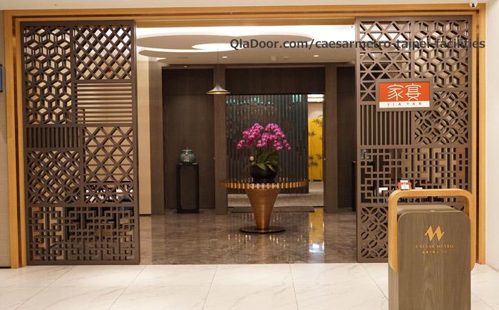 シーザーメトロ台北ホテルの家宴