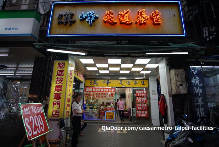 シーザーメトロ台北ホテル周辺のマッサージ店