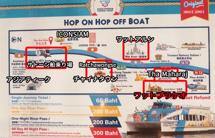 チャオプラヤー・ツーリストボートのマップ