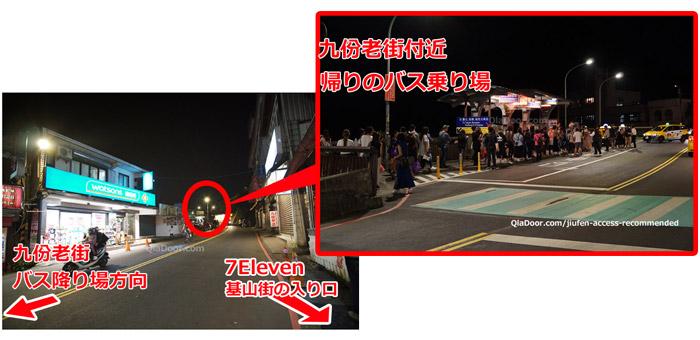 九份から台北の帰りのバス乗り場説明写真