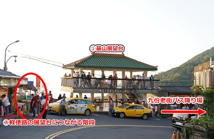 台湾・九份の景色が楽しめる展望台