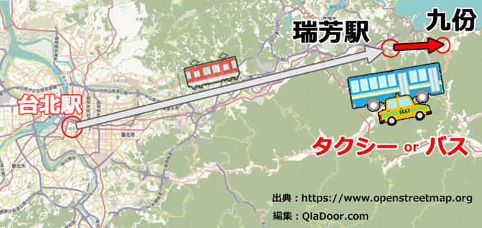 瑞芳駅から九份のアクセス方法