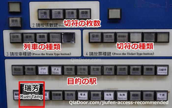 台北駅から九份まで電車の切符買い方