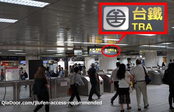 台北駅から九份まで電車で行き方・改札口