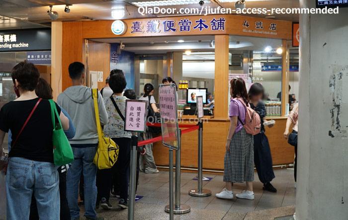 九份行き電車・台北駅改札口のお弁当売り場