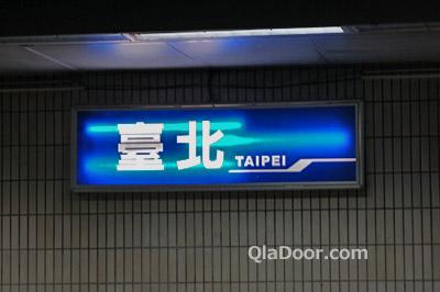 台北駅から九份に電車での行き方
