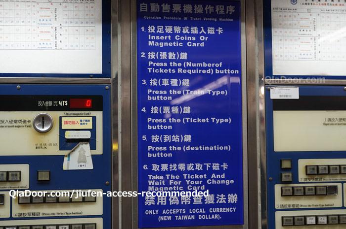 台北駅から九份まで電車の切符を買う方法
