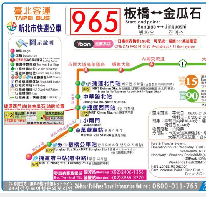 九份の台北からのバス965の停車駅