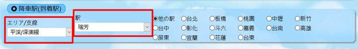 台北から九份行きの電車時刻表の調べ方