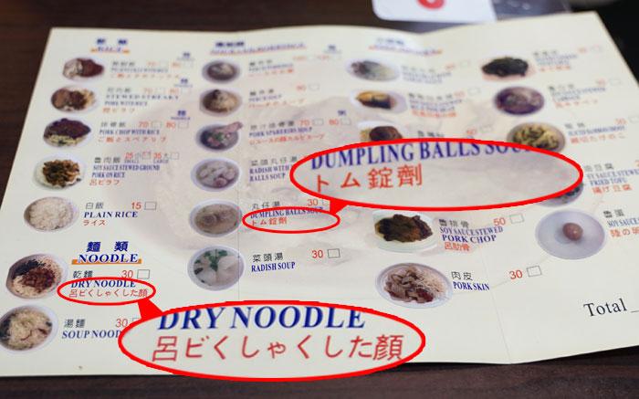 台湾食堂の面白い日本語メニュ