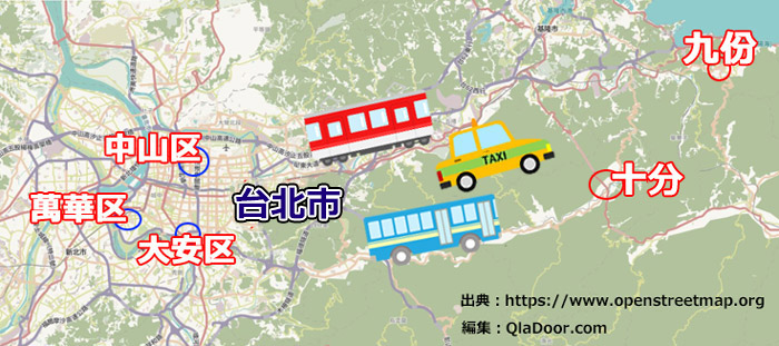台湾・台北と九份の地図と行き方