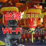 台湾おすすめのwi-fi当日レンタル