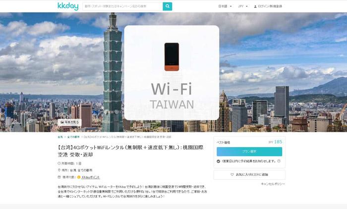 台湾wi-fi当日レンタル可能な現地会社