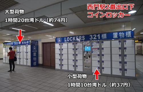 台湾・西門駅下のコインロッカー