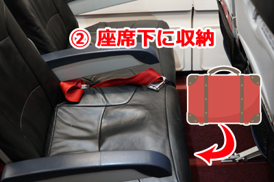 エアアジアX・ハワイの手荷物・座席↓の収納