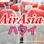 エアアジア(airasia x)ハワイの座席と機内食