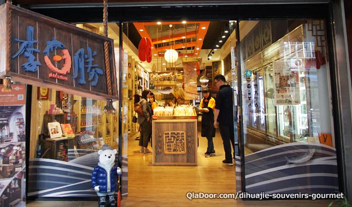 台湾・迪化街の無添加のドライフルーツのおすすめ店
