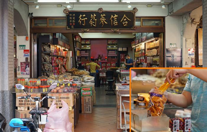 台湾の迪化街・無添加のドライフルーツ店・合信蔘薬行