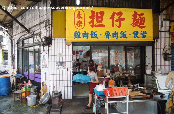 孤独のグルメ台湾・迪化街永樂担仔麺食堂