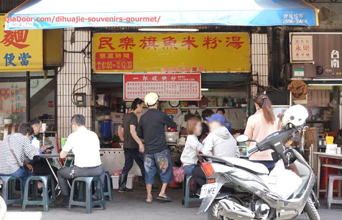 台湾迪化街のグルメ・民樂旗魚米粉