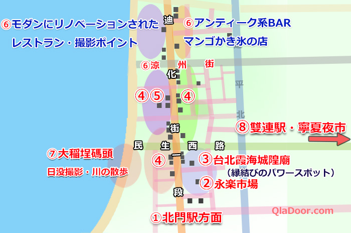 台湾・迪化街の観光モデルコース地図
