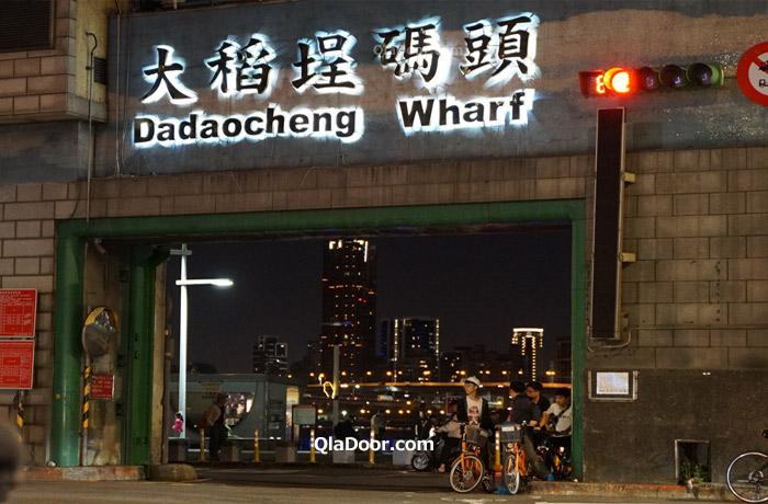 台湾迪化街の大稲埕碼頭