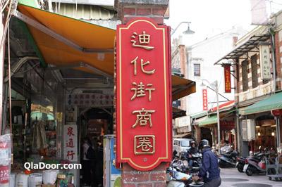 台湾観光スポット・迪化街
