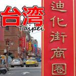 台湾・台北市迪化街のおすすめ観光攻略