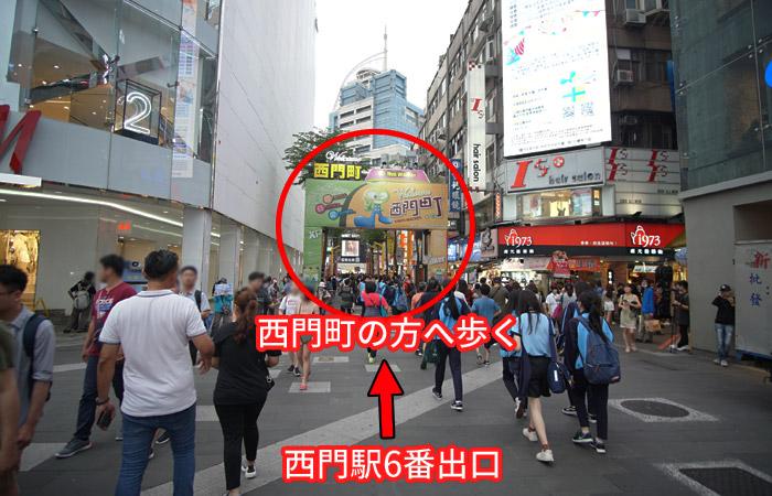 台湾・西門駅周辺のグルメ熊一焼肉店の行き方