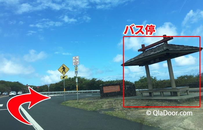 ハワイ・ハナウマベイのレンタカーで行き方・バス停が目印